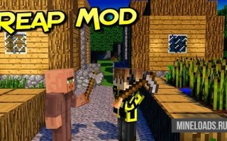 Мод Reap для Майнкрафт 1.12.2