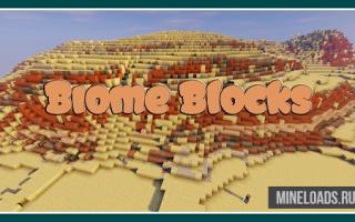 Текстур-пак Biome Blocks для Майнкрафт 1.12.2, 1.13