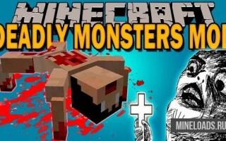 Мод Deadly Monsters для Майнкрафт 1.12.2, 1.13