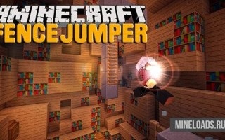 Мод Fence Jumper для Майнкрафт 1.12.2, 1.13