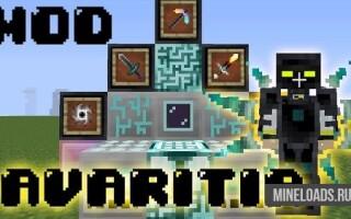 Мод Avaritia для Майнкрафт 1.13