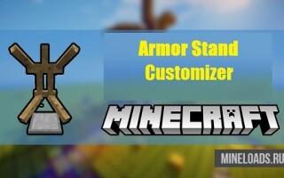 Мод Armor Stand Customizer для Майнкрафт 1.13