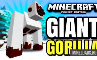 Мод Giant Snow Gorilla для Майнкрафт PE 1.1