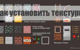 Как установить текстуры на Minecraft