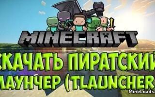 Пиратский Лаунчер для Майнкрафт 1.12.2