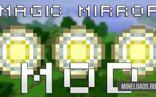 Мод на Волшебное зеркало для Майнкрафт 1.12.2, 1.13
