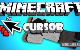 Мод Cursor для Майнкрафт 1.12.2, 1.13