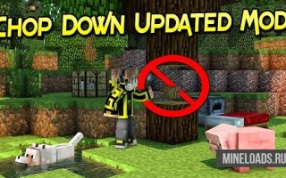 Мод Chop Down Updated для Майнкрафт 1.13