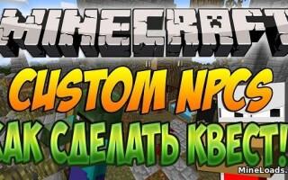 Мод Custom NPCs для Майнкрафт 1.12.2