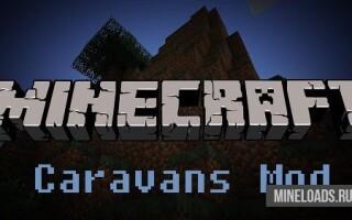 Мод Caravans для Майнкрафт 1.12.2, 1.13
