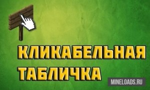 Плагин Ссылки на табличках для Майнкрафт 1.12.2, 1.13