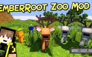 Мод EmberRoot Zoo для Майнкрафт 1.12.2, 1.13