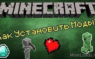 Установка модов в игре Minecraft
