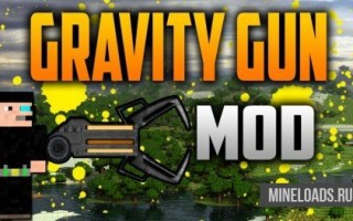 Мод на гравитационную пушку для Майнкрафт 1.12.2, 1.13