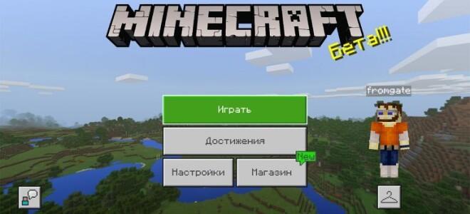 Minecraft PE 1.2.13