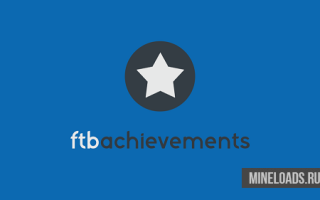 Мод FTB Achievements для Майнкрафт 1.12.2, 1.13