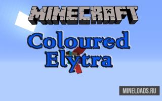 Текстур-пак Coloured Elytra для Майнкрафт 1.12.2, 1.13
