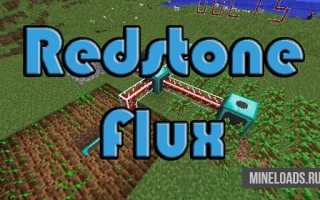 Мод Redstone Flux для Майнкрафт 1.12.2, 1.13