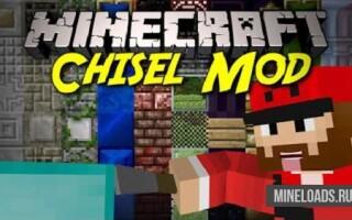 Мод Chisel для Майнкрафт 1.12.2, 1.13