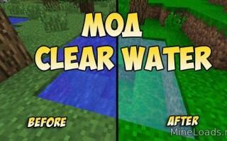 Мод Clear Water для Майнкрафт 1.12.2, 1.13