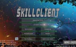 Чит SkillClient для Майнкрафт 1.12.2